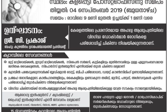 ADH & Camp Notice 04-09-2019